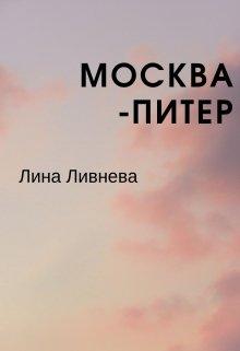"Книга. ""Москва-Питер"" читать онлайн"