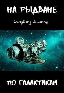 """Книга. """"На рыдване по галактикам"""" читать онлайн"""