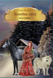 "Книга. ""Хозяйка леса. Книга первая"" читать онлайн"