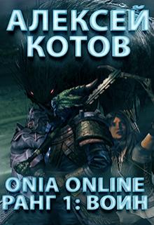 "Обложка книги ""Onia Online: Ранг 1: Воин"""
