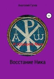 """Книга. """"Восстание Ника   H εξέγερση Νικα"""" читать онлайн"""