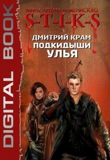 """Книга. """" H.I.V.E. Подкидыши Улья"""" читать онлайн"""