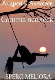 """Книга. """"Солнца всплеск. Spero Meliora"""" читать онлайн"""