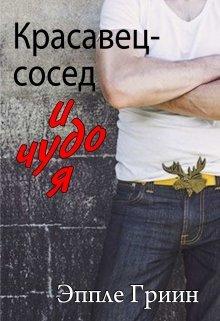 """Книга. """"Красавец-сосед и чудо-я"""" читать онлайн"""