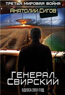 """Книга. """"Генерал Свирский. Одесса 2031 год"""" читать онлайн"""