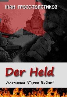 "Книга. ""Der Held"" читать онлайн"