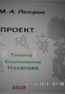 """Книга. """"Проект Носатова"""" читать онлайн"""