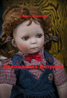 """Книга. """"Похождения Матрены"""" читать онлайн"""