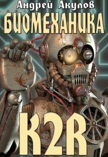 """Книга. """"Биомеханика. K2r"""" читать онлайн"""