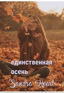 """Книга. """"Единственная осень """" читать онлайн"""
