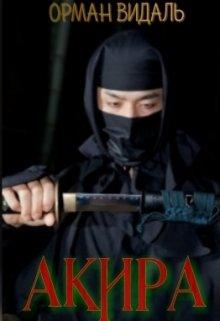 """Книга. """"Акира"""" читать онлайн"""