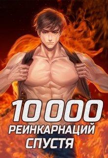 """Книга. """"10.000 реинкарнаций спустя"""" читать онлайн"""