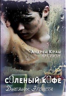 """Книга. """"Соленый Кофе. Дневник Эгоиста© """" читать онлайн"""