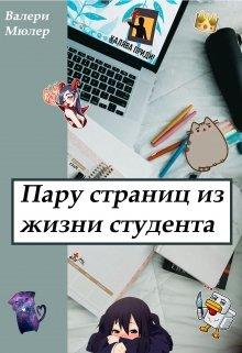 """Книга. """"Пару страниц из жизни студента"""" читать онлайн"""