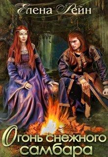 """Книга. """"Огонь снежного самбара"""" читать онлайн"""