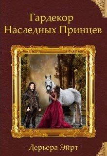 """Книга. """"Гардекор Наследных Принцев"""" читать онлайн"""