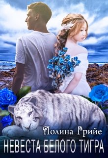 "Книга. ""Невеста белого тигра"" читать онлайн"