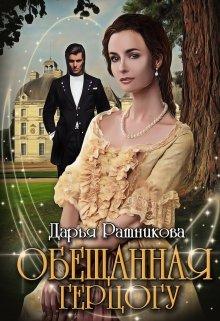 """Книга. """"Обещанная герцогу"""" читать онлайн"""