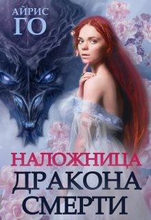 """Книга. """"Наложница дракона смерти"""" читать онлайн"""