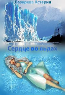"Книга. ""Сердце во льдах"" читать онлайн"