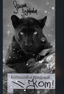 """Книга. """"Большой и вредный..Кот!"""" читать онлайн"""
