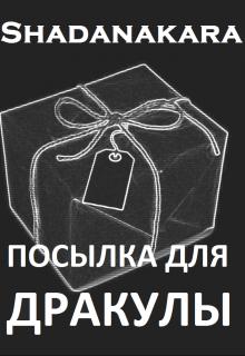 """Книга. """"Посылка для Дракулы"""" читать онлайн"""