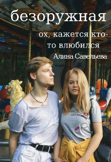 "Книга. ""безоружная"" читать онлайн"