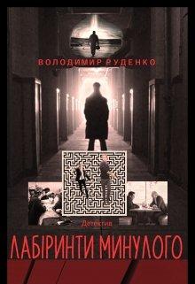 """Книга. """"Лабіринти минулого"""" читати онлайн"""
