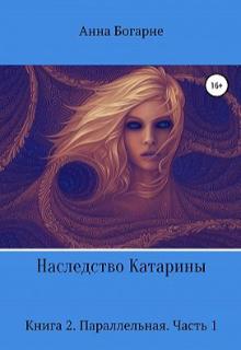 """Книга. """"Наследство Катарины. Книга 2. Параллельная. Часть 1"""" читать онлайн"""
