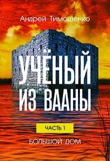 """Книга. """"Учёный из Вааны. Часть 1: Большой Дом"""" читать онлайн"""
