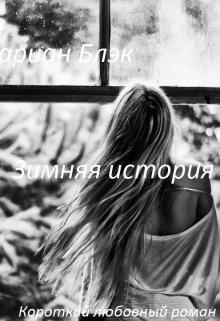 """Книга. """"Зимняя история"""" читать онлайн"""