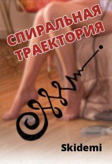 """Книга. """"Спиральная траектория"""" читать онлайн"""