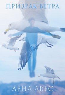 """Книга. """"Призрак ветра"""" читать онлайн"""