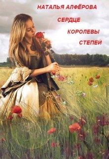 """Книга. """"Сердце королевы степей"""" читать онлайн"""