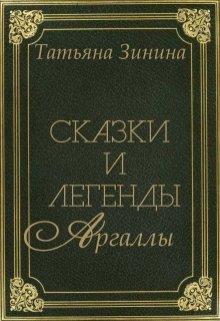 """Книга. """"Сказки и легенды Аргаллы"""" читать онлайн"""