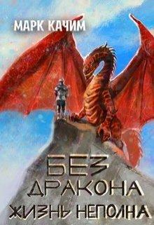 """Книга. """"Без дракона жизнь неполна"""" читать онлайн"""