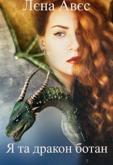 "Книга. ""Я та дракон ботан"" читати онлайн"