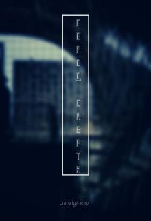 """Книга. """"Город смерти"""" читать онлайн"""