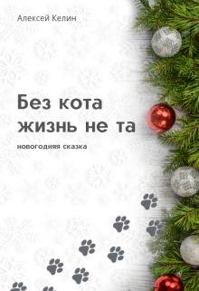 "Книга. ""Без кота жизнь не та"" читать онлайн"