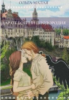 "Книга. ""Дар от богине плодородия."" читать онлайн"