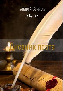 """Книга. """"Дневник поэта"""" читать онлайн"""
