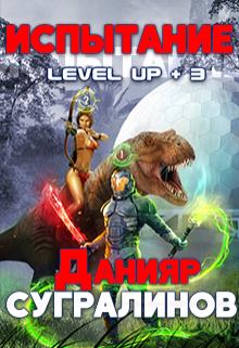 """Книга. """"Level Up 3. Испытание"""" читать онлайн"""
