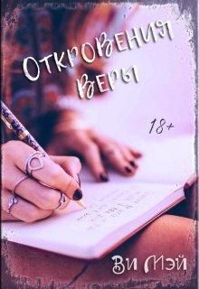 """Книга. """"Откровения Веры"""" читать онлайн"""