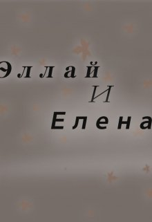 """Книга. """"Эллай и Елена"""" читать онлайн"""