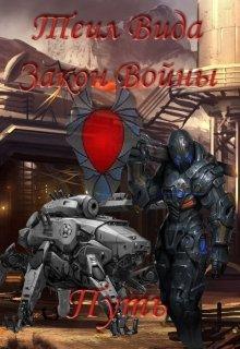 """Книга. """"Закон войны. Книга 4 Путь"""" читать онлайн"""