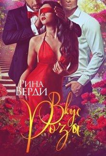 """Книга. """"Вкус Розы"""" читать онлайн"""