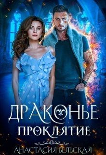 """Книга. """"Драконье проклятие"""" читать онлайн"""