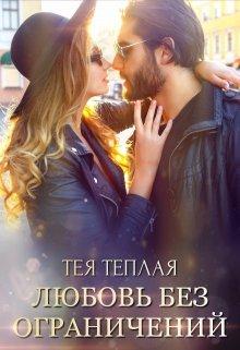 """Книга. """"Любовь без ограничений """" читать онлайн"""