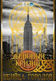 """Книга. """"Убийца городов"""" читать онлайн"""