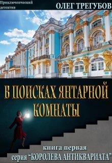 """Книга. """"В поисках янтарной комнаты"""" читать онлайн"""